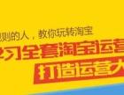 广州淘宝运营培训机构,越秀淘宝店运营培训暑期班