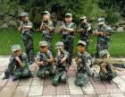 黑龙江哈尔滨军旅小战士夏令营