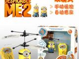 地摊儿童玩具小黄人飞机遥控感应飞行器偷奶爸儿童感应飞行器玩具