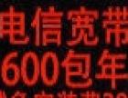 中国电信光纤20M 600元1年 1000元2年