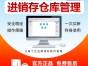 仓库管理软件系统象过河仓储进销存仓库管理软件免费版