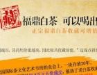 福鼎白茶厂家供应宁波地区送货上门福鼎老白茶!