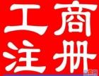 杭州湾工商注册 申请一般纳税人 小规模记账劳务派遣许可证办理