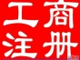宁波道路运输许可证办理食品经营许可证医疗器械许可证
