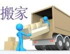 绵阳搬家公司专注为绵阳地区家庭提供优质的搬家服务