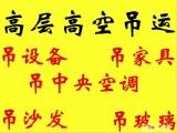 西湖區大件吊裝公司,專業西湖區高層吊裝,杭州西湖區吊裝公司