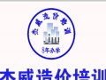 哈尔滨杰威工程造价实战培训学校 小班授课