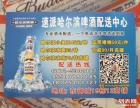 融安速派哈尔滨啤酒配送中心