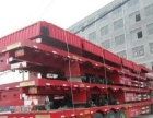 玉树《杂多》齐达物流货运有限公司专业整车货运回程车调度