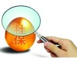 广州企业社保托管,广州公积金代缴,广州社保减免