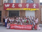 名师学堂(中国青岛)托教集团 全国连锁