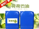 鑫斯露厂家直供天然植物基础油 化妆品级油 皂用原料油 荷荷巴油
