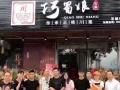 【巧蜀娘石锅餐厅加盟】加盟官网/加盟费用/项目详情