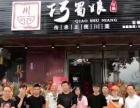 【巧蜀娘石锅餐厅加盟】加盟/加盟费用/项目详情