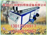 供应青岛红三阳塑料板碰焊机PE板材对焊机接板机碰焊机