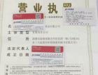 转让深圳一般纳税人公司,科技服装贸易,天猫入驻公司