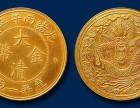 古董古钱币鉴定交易