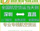深圳到宜昌航空运输当日达-深圳到宜昌航空托运时效查询