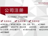 天津公司注册,代办营业执照,专业代理记账报税,欢迎咨询