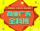 武汉平面广告设计培训班,ps淘宝美工设计手把手教学