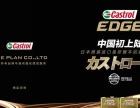 日本原装进口嘉实多Castrol润滑油全合成汽车机油