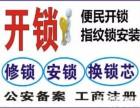 宜昌开指纹锁电话丨宜昌开指纹锁安全有保障丨