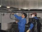 广州荔湾区油烟机清洗公司