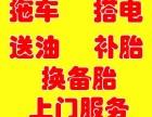 青岛市黄岛区嘉年华新城吾悦附近道路救援补胎搭电送油拖车换电瓶