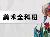 深圳美术,绘画,素描,油画,艺考培训班