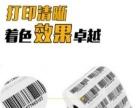热敏纸不干胶纸特殊材质纸批发及生产/条码打印机碳带
