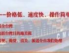 长沙宁乡至台湾物流专线(单向)