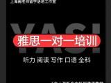 上海雅思一对一家教,网课,面授