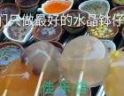 【正宗水晶钵仔糕免费加盟】火爆小吃/十年专注