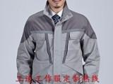 四平工道专业定制短袖纯棉工作服