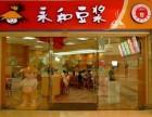 台湾永和豆浆加盟 台湾永和豆浆加盟费 加盟条件