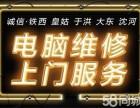 沈阳沈北新区系统安装价格,路由安装,格式化数据恢复