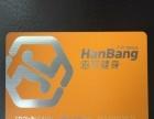 涵邦健身卡城南店三年使用权新卡无过户费