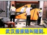 武漢新洲搬家公司,居民搬家,公司搬家,環成專業正規