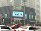 保定鸿悦国际大厦LED电子广告大屏幕显示屏广告位发布投放招租