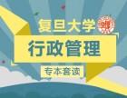 上海自考本科哪个学校好 复旦大学专升本招生