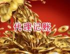广州快速公司注册 变更 注销及代理记账税务咨询