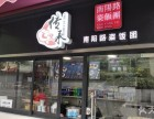上海传承粢饭团加盟费多少/传承粢饭团加盟电话多少