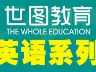 深圳福田英语培训、零起点英语/剑桥商务英语,包学会