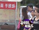 接地气的台湾手抓饼加盟哪家好 国民老公王思聪最爱吃