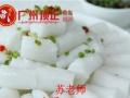 潮州学习做猪肠粉 秘制鸡翅的做法培训 石头咕噜鱼培训网