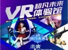 VR体验馆加盟/超凡未来VR加盟/掀起虚拟现实新浪潮