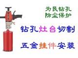杭州空調鉆孔 新風機 掛件安裝打孔 灶臺臺面切割鉆孔