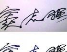 嘉峪关模老师仿风格签名签字设计制作代写各种来样定制