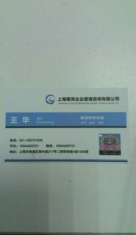 书院外资企业注册 审计验资 注销变更 年检清算等找王华