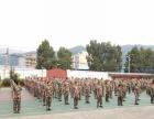 广东青少年早恋学校 封闭式管理 少年军校 常年招生